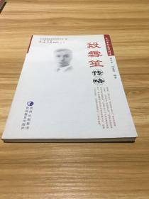 贵州革命英烈图传:段雪笙传略