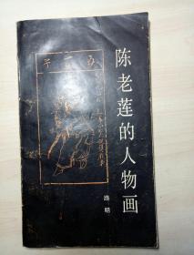 陈老莲的人物画