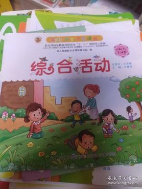 幼儿园潜能开发课程综合活动