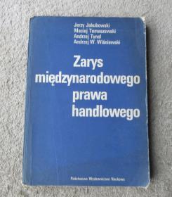 Zarys międzynarodowego prawa handlowego 国际贸易法大纲(波兰语原版)