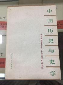 中国历史与史学-祝贺杨翼骧先生八十寿辰学术论文集(97年初版  印量500册)