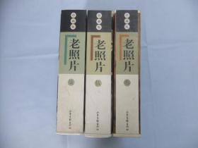 珍藏版 :老照片 叁、伍、柒 3册合售 大32开精装本