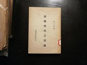 民国34年上海初版,郡县时代之安南