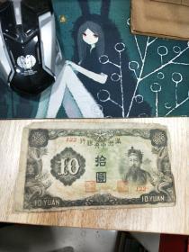 满洲中央银行 10元  品相如图