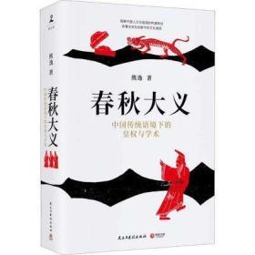 正版新书 / 熊逸  春秋大义:中国传统语境下的皇权与学术