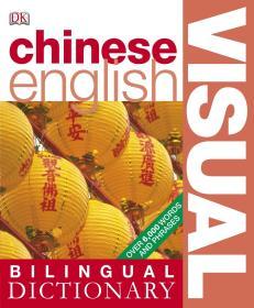 英文原版书 Chinese-English Bilingual Visual Dictionary (DK Bilingual Dictionaries) 2008 by g-and-w Publishing (Translator)