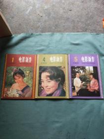 电影新作(1981年第1、4、5期)共三期合售