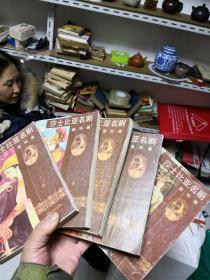 莎士比亚名剧连环画(1--5册 )    店A1
