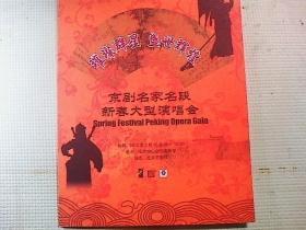 京剧节目单  京剧名家名段新春大型演唱会(北京京剧院。2013)