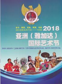 2018亚洲(雅加达)国际艺术节——简介