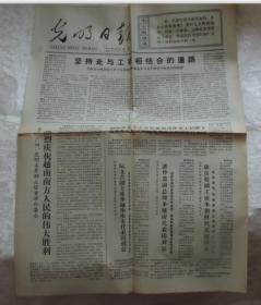 光明日报-1975年5月4日-4版  带毛主席语录