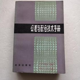 公差与配合技术手册。