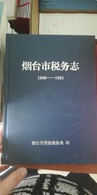 烟台市税务志(1840-1983)