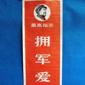 少见1968年毛头像拥军爱民文字宣传画