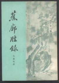 清代史料笔记丛刊:《蕉廊脞录》 1版1印仅印1700册
