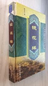 时代文艺---镜花缘 32开硬精装 正版新书