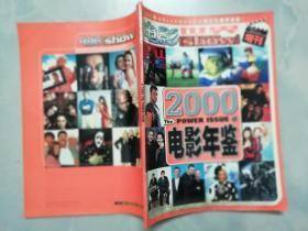 电影世界 增刊 2000电影年鉴