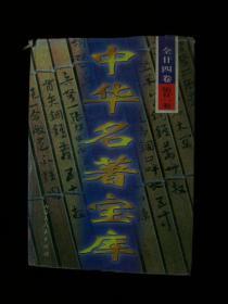 中华名著宝库(第二十一卷)