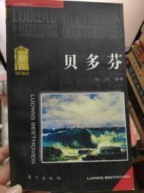古典之门音乐丛书《贝多芬》