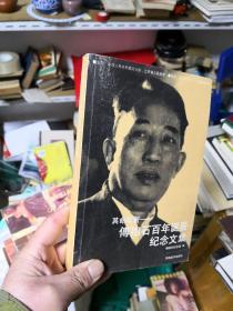 其命唯新——傅抱石百年诞辰纪念文集      店A5