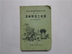 清华大学燃料综合利用试验电厂丛书 第14册 怎样制造土电器