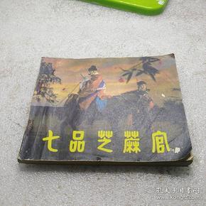 七品芝麻官芳有限公司上海芝食品图片