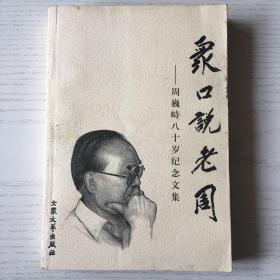 众口说老周—周巍峙八十岁纪念文集(签名本)