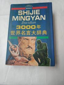 3000年世界名言大辞典