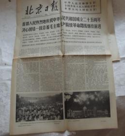 北京日报-1974年10月2日-4版-首都人民热烈庆祝中华人民共和国成立25周年