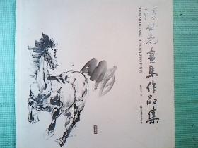 陈世光画马作品集