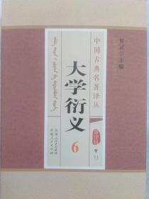 正版现货  大学衍义6 汉锡对照 新疆人民 贺灵