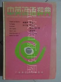 中英谚语辞典  (正版现货).