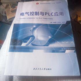 电气控制与PLC应用 吴耀春