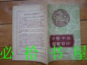 中医中药图书目录