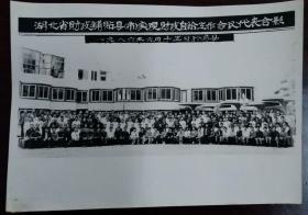 1986年湖北省财政补贴县(市)实现财政自给工作会议代表合影
