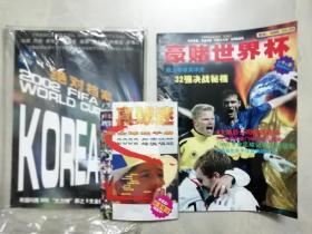 豪赌世界杯  + 绝对档案 + 真球迷完全球迷手册2002年度攻略 (3本合售)