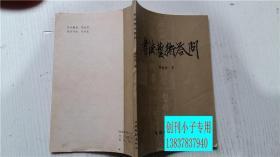 书法艺术答问 周汝昌 著 文化艺术出版社 32开