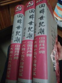 """回眸世纪潮:中共""""一大""""到""""十五大""""珍典纪实 上中下"""