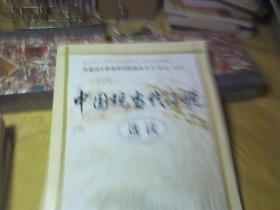 中国现当代小说选读