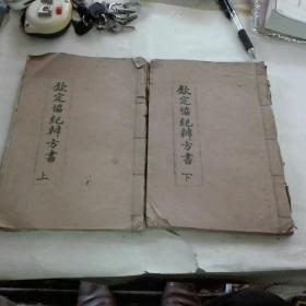 钦定协纪辡方书,上下册