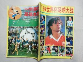 94世界杯足球大战