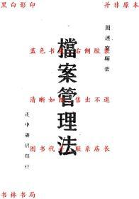 档案管理法-周连宽编著-民国正中书局刊本(复印本)