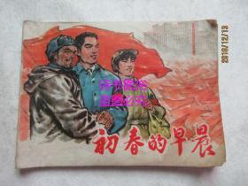 初春的早晨——上海人民出版社