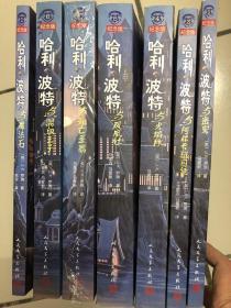 哈利 波特纪念版 全七册