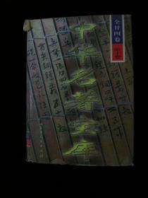 中华名著宝库(第十卷)