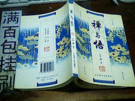 禅与悟————宗教出版社