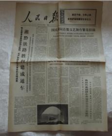 人民日报-1974年9月26日 4版 -有 毛主席语录