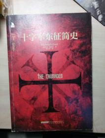 十字军东征简史(多雷插图本)
