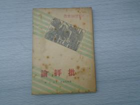 批评论——文艺理论丛书。(32开平装1本,中华民国二十六年1月再版发行,保证原版正版老书,详见书影)