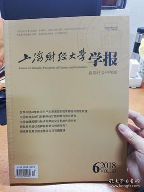 上海财经大学学报2018年第6期
